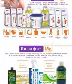 Целебно-профилактические средства ТМ «Бишофит Mg++»