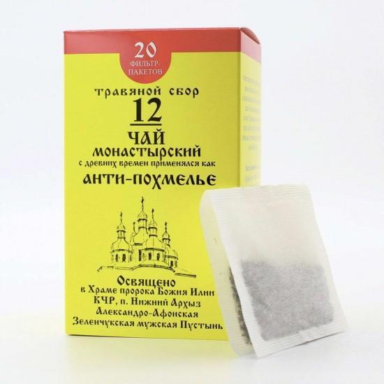 Монастырский чай №12 «Анти-похмелье» 30 г.