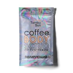 Кофейный скраб для тела полирующий от растяжек «TambuSun» 280 г