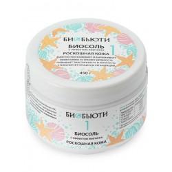 Биосоль «БиоБьюти» №1 «Роскошная кожа» с эффектом лифтинга 450 гр.