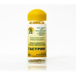 Гранулы гомеопатические «ГАСТРИН»10гр.