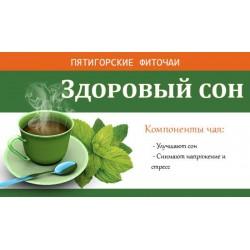 Фиточай травяной «Здоровый Сон», 30 г (20*1,5 г)