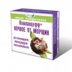 Мыло натуральное «Компанцефф® «Ночное от морщин», 95 гр